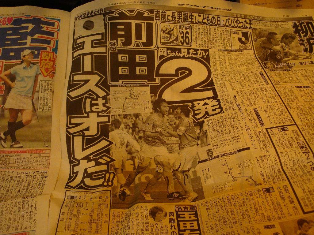 Dsc04472 ワールドカップ日本代表に選ばれるといいなと思いつつ・・・補欠メンバーに...
