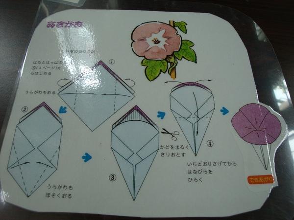 クリスマス 折り紙 朝顔 折り紙 : dejikameiroiro.cocolog-nifty.com
